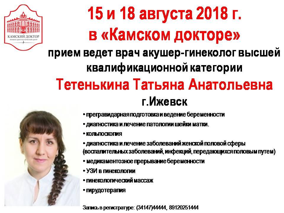17 и 20 октября прием ведет акушер-гинеколог Тетенькина ТА (г.Ижевск)