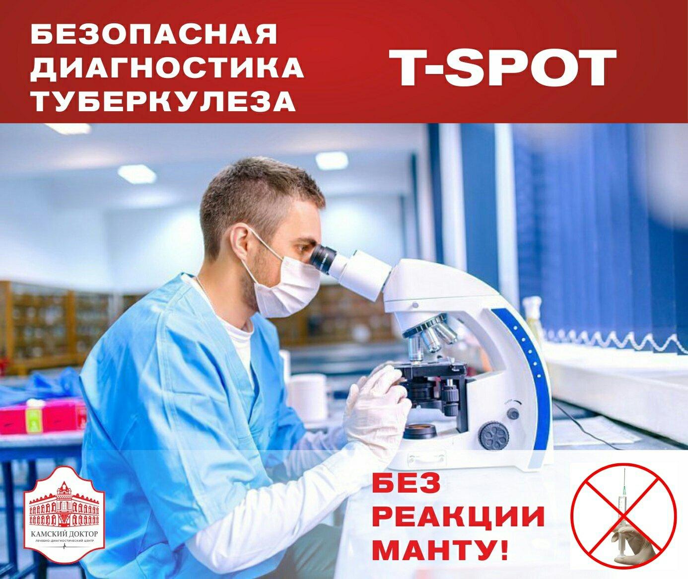 Безопасная диагностика туберкулёза