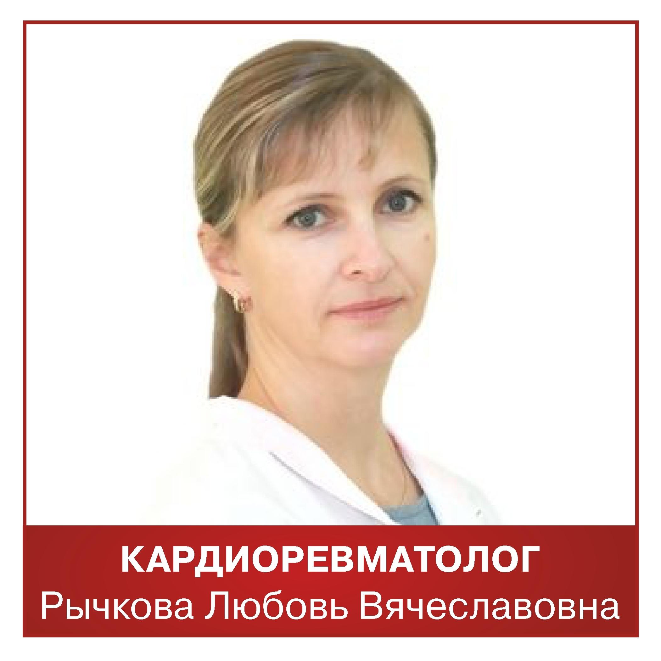 Врач кардиоревматолог Рычкова Любовь Вячеславовна г. Ижевск.