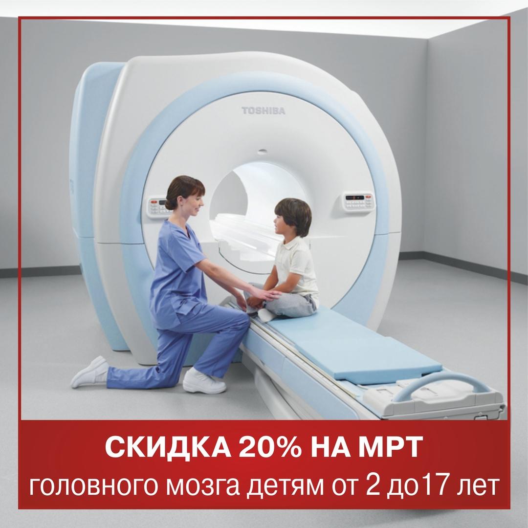 Скидка 20% на МРТ головного мозга детям от 2-17 лет