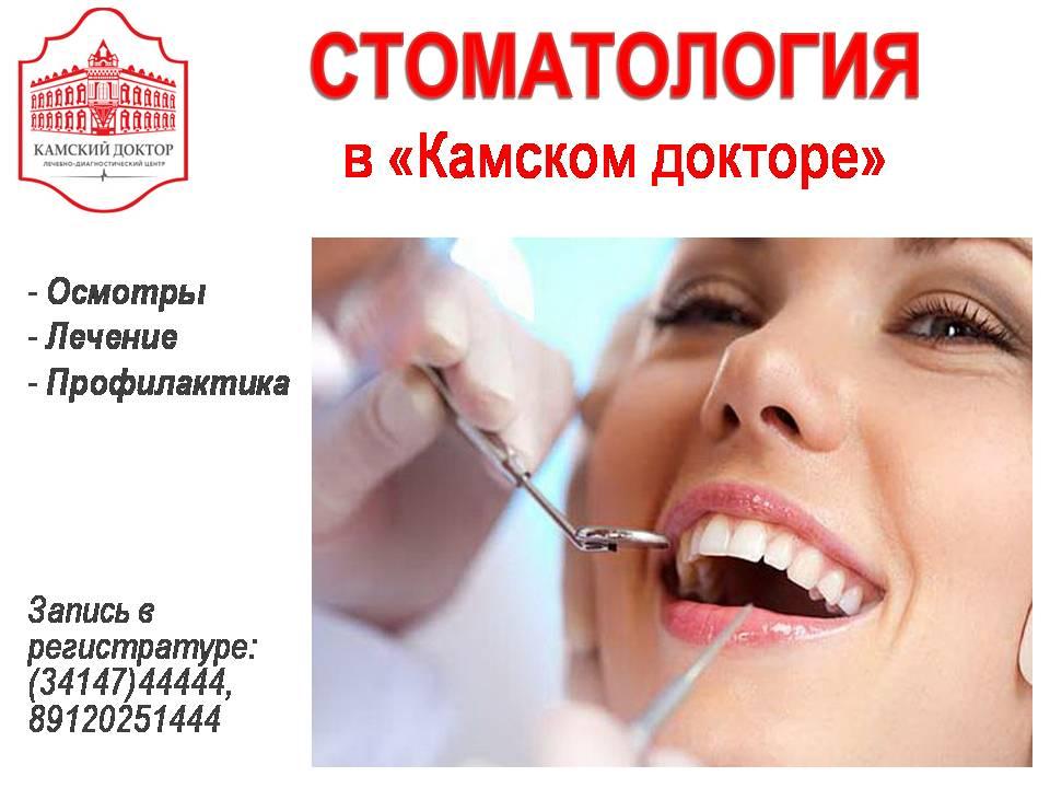 Стоматология в Камском докторе