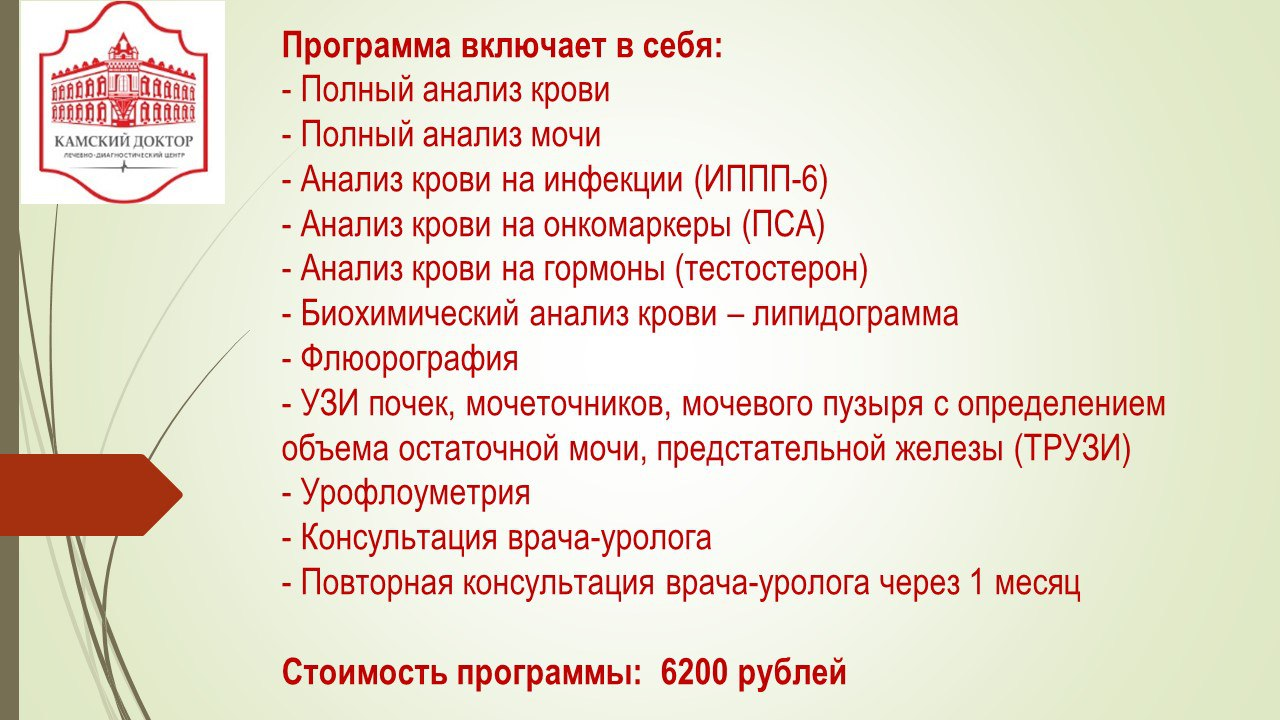 """Программа комплексного обследования """"Мужское здоровье"""""""