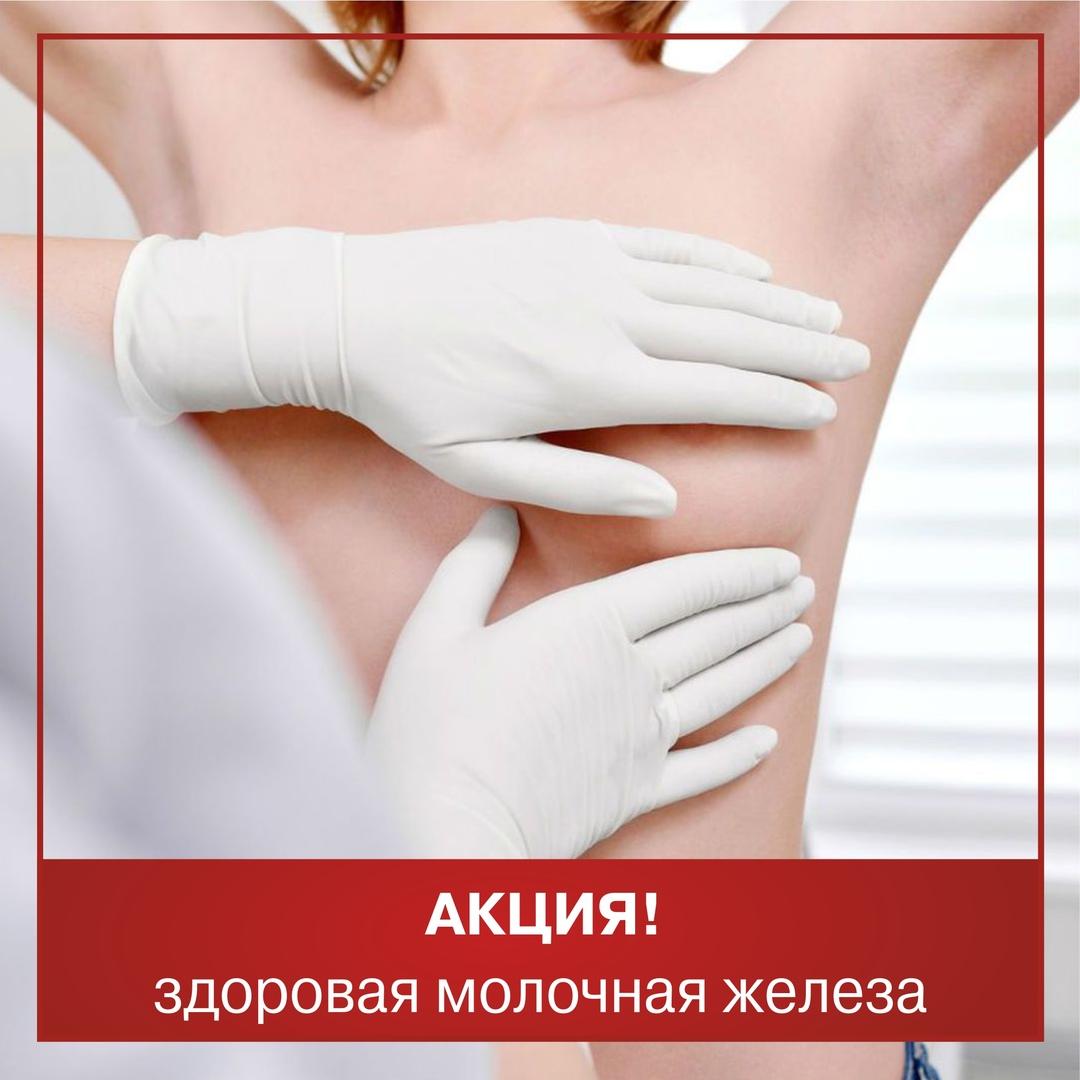Акция «Здоровая молочная железа» с 1 сентября по 30 сентября 2019!!!