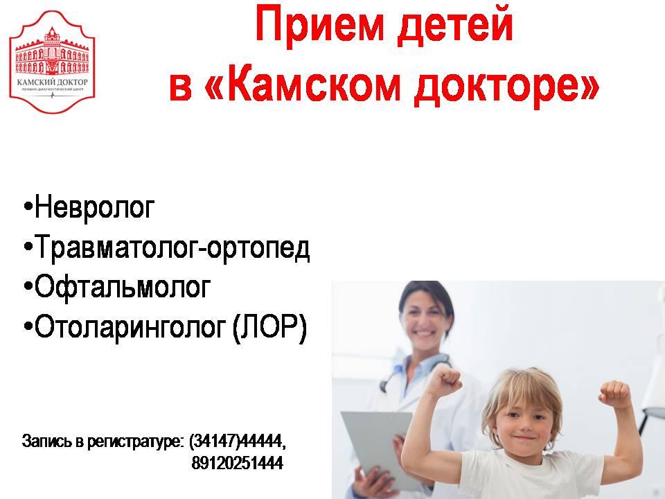 Прием детей в ЛДЦ Камский доктор