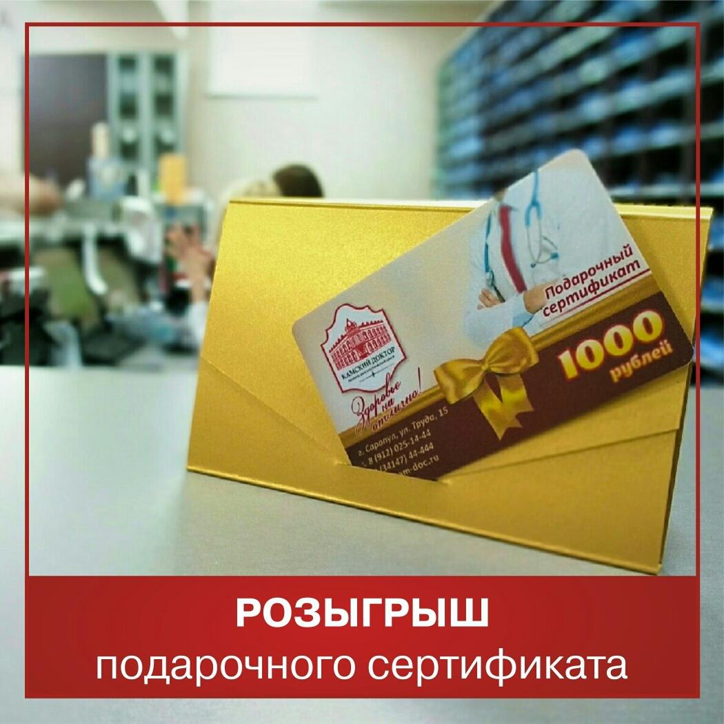 Розыгрыш подарочного сертификата на 1000 руб.