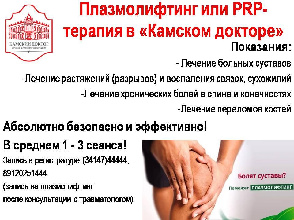 """Плазмолифтинг или PRP-терапия в """"Камском докторе"""""""
